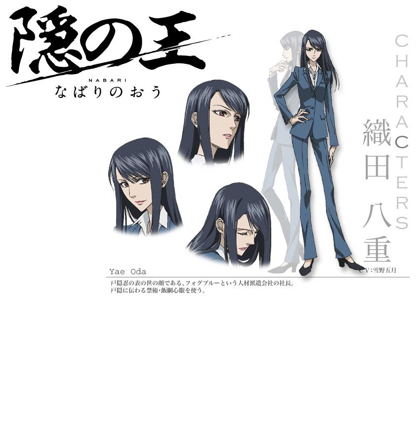 Nabari No Ou Miharu And Raimei Yae Oda from Nabari no...