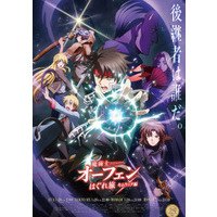 Image of Sorcerous Stabber Orphen: Battle of Kimluck