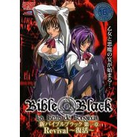 Bible Black: New Testament Image