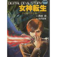 Image of Digital Devil Story: Megami Tensei