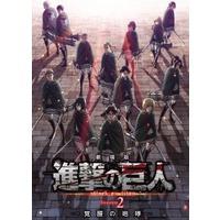 Image of Shingeki no Kyojin Movie 3: Kakusei no Houkou