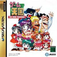 Image of Game Tengoku: The Game Paradise