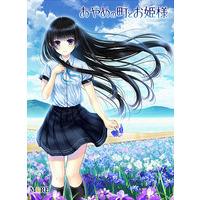 Image of Ayame no Machi to Ohime-sama