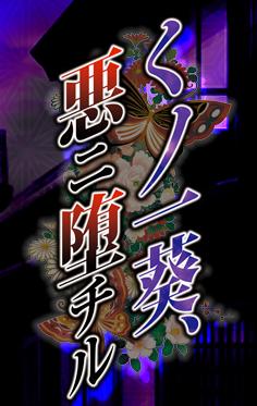 Kunoichi Aoi, Aku ni Ochiru