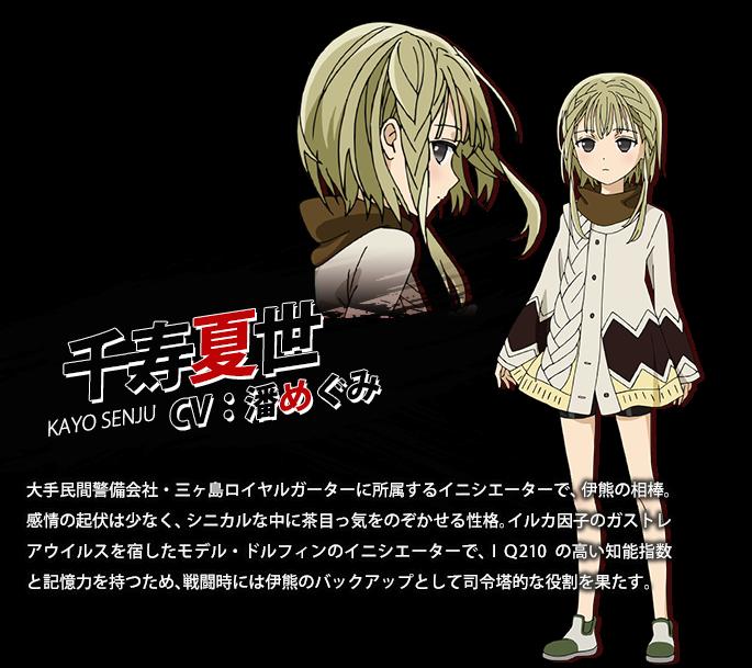 Kayo Senju From Black Bullet