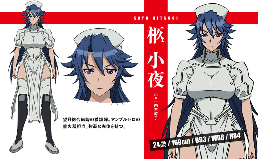 Triage Anime Characters : Sayo hitsugi from triage x