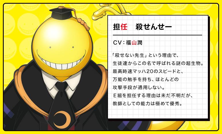 Koro-sensei