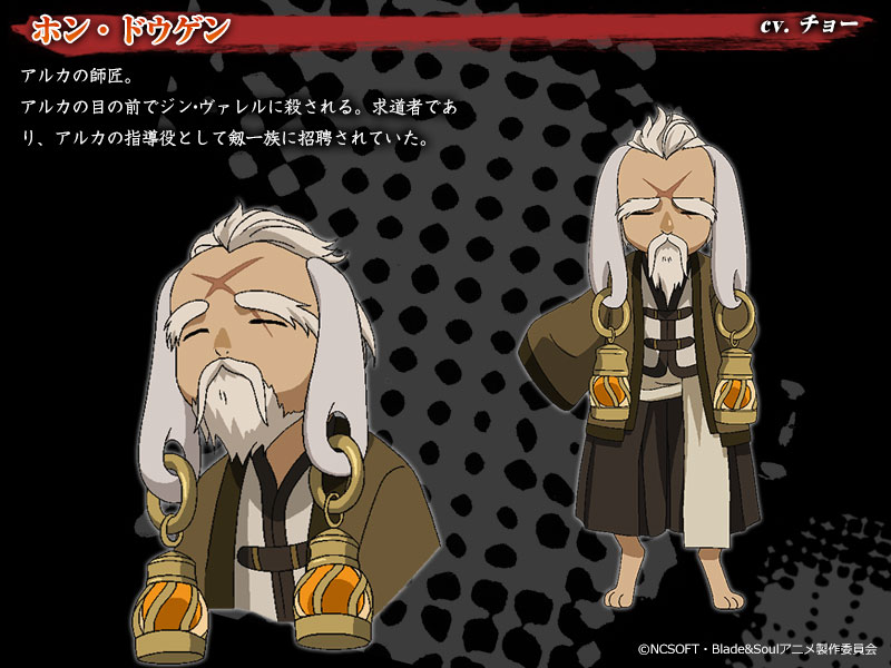 Blade N Soul Anime Characters : Dougen hon from blade and soul