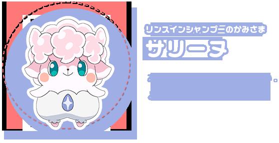 Sarine From Kamisama Minarai Himitsu No Cocotama
