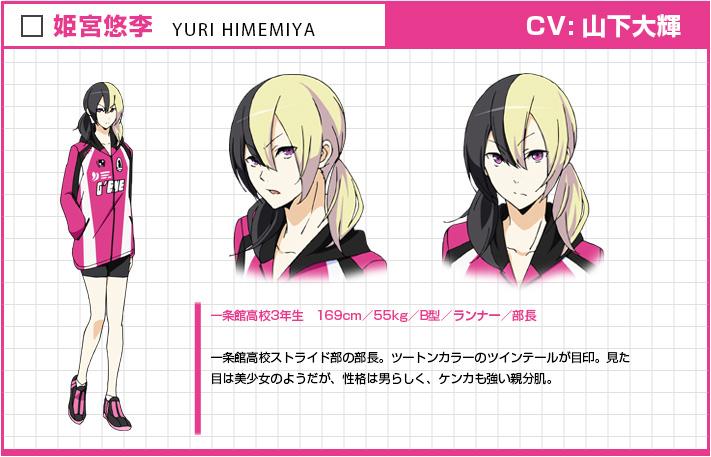 Anime Characters Named Yuri : Yuri himemiya from prince of stride alternative