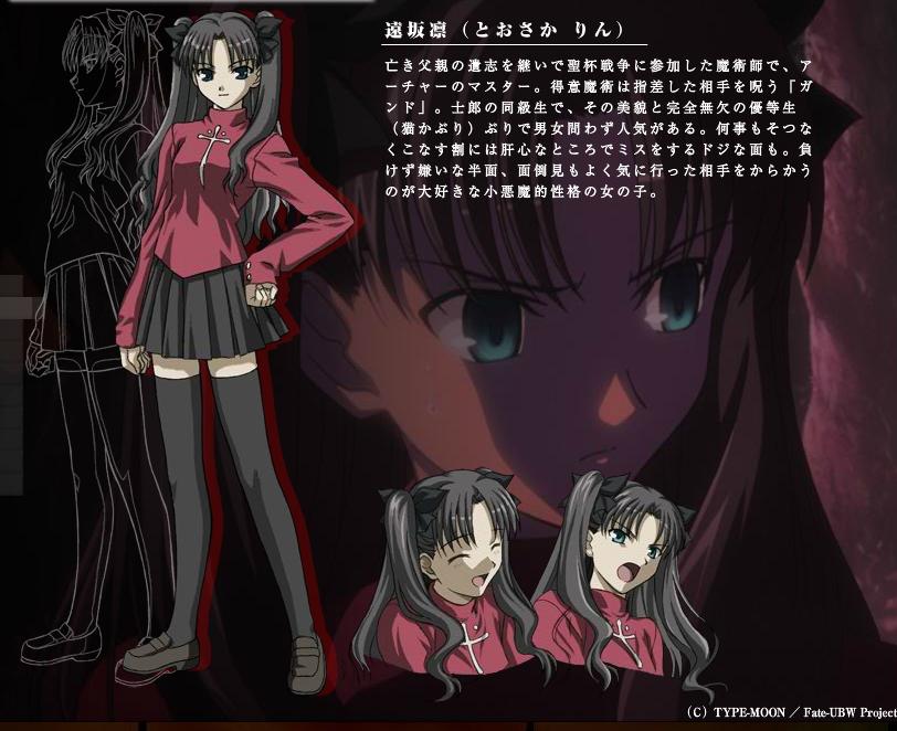 Rin Tohsaka