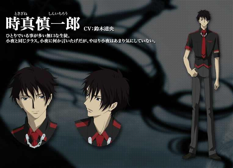 Blood C Anime Characters Wiki : Shinichiro tokizane from blood c