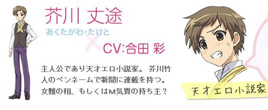 R 15 Anime Characters : Taketo akutagawa from r