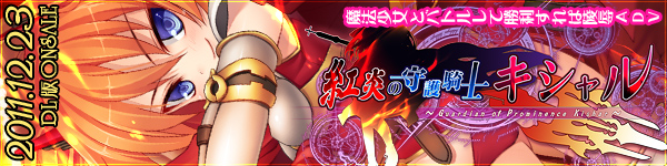 紅炎の守護騎士キシャル