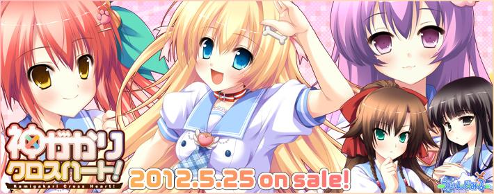 Kamigakari Cross Heart!