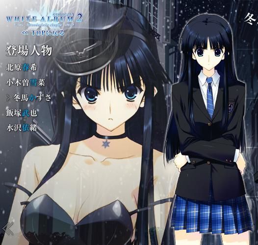 White Album 2 Anime Characters : 冬馬 かずさ(とうま かずさ) white album introductory chapter