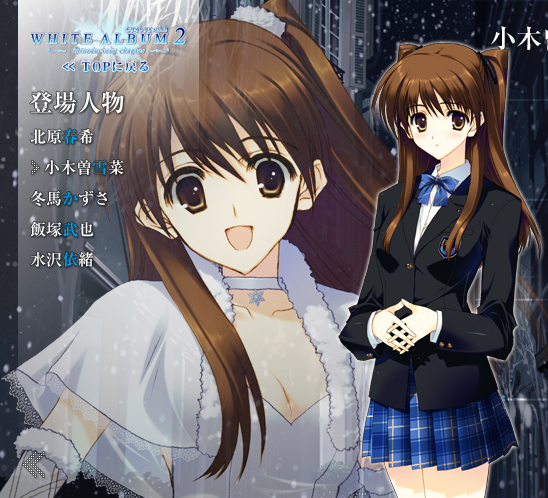 White Album 2 Anime Characters : Setsuna ogiso from white album introductory chapter