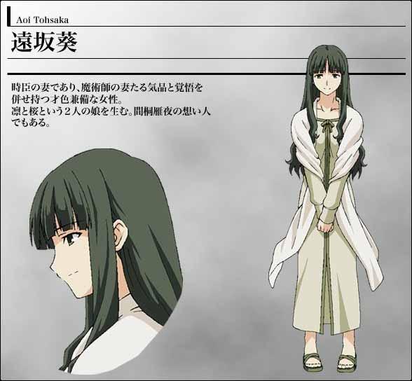 Aoi Tohsaka From Fate Zero