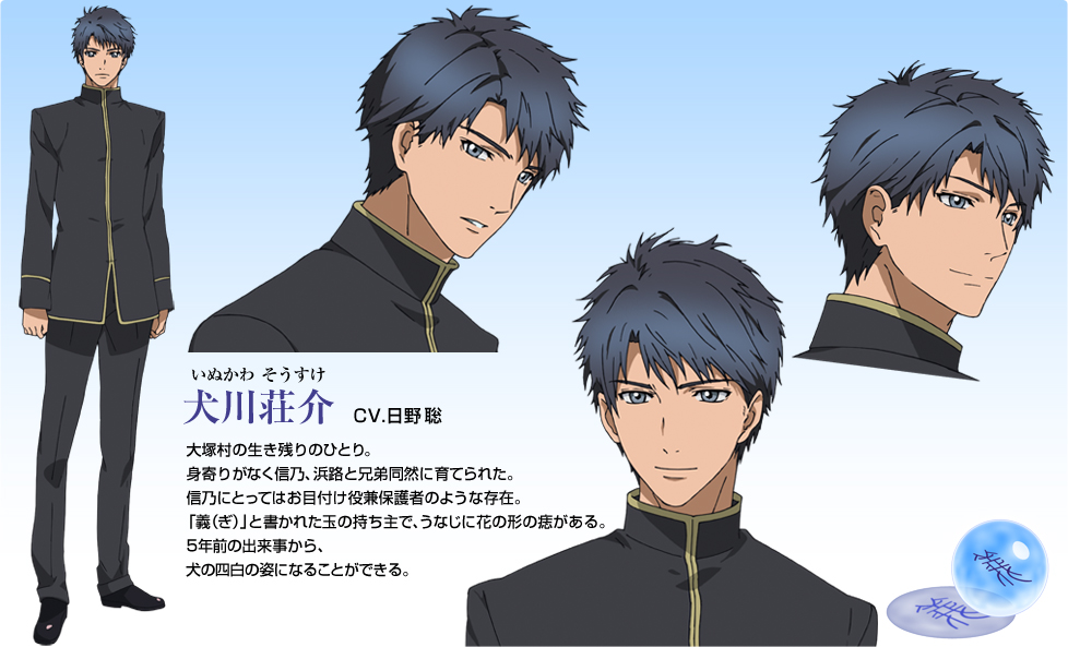 Sousuke Inukawa From Hakkenden Eight Dogs Of The East