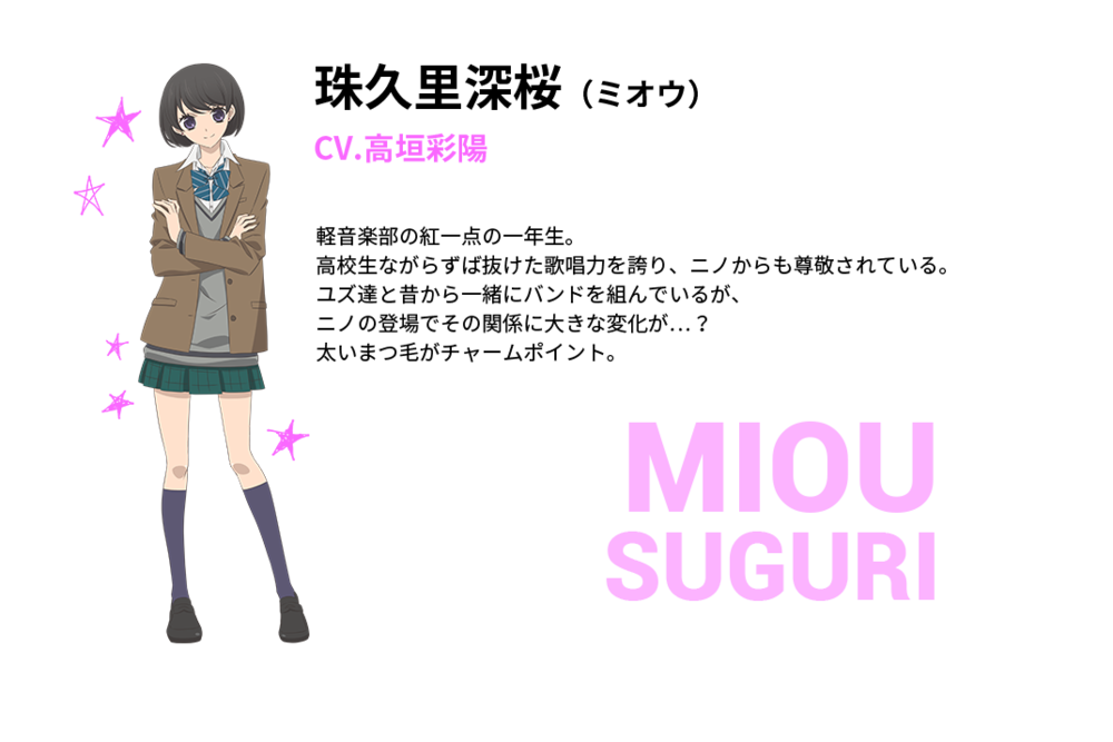 miou suguri from anonymous noise. Black Bedroom Furniture Sets. Home Design Ideas