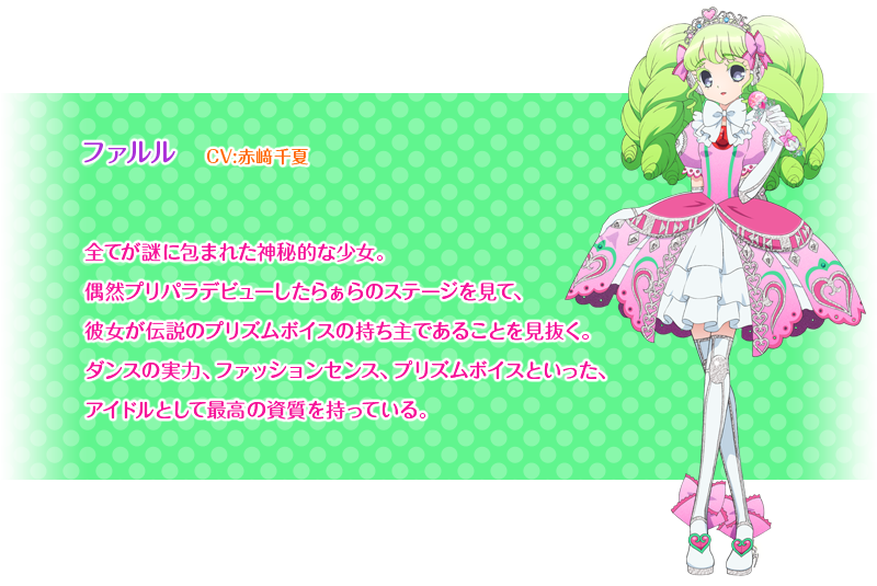 Falulu Vocaldoll From Pripara