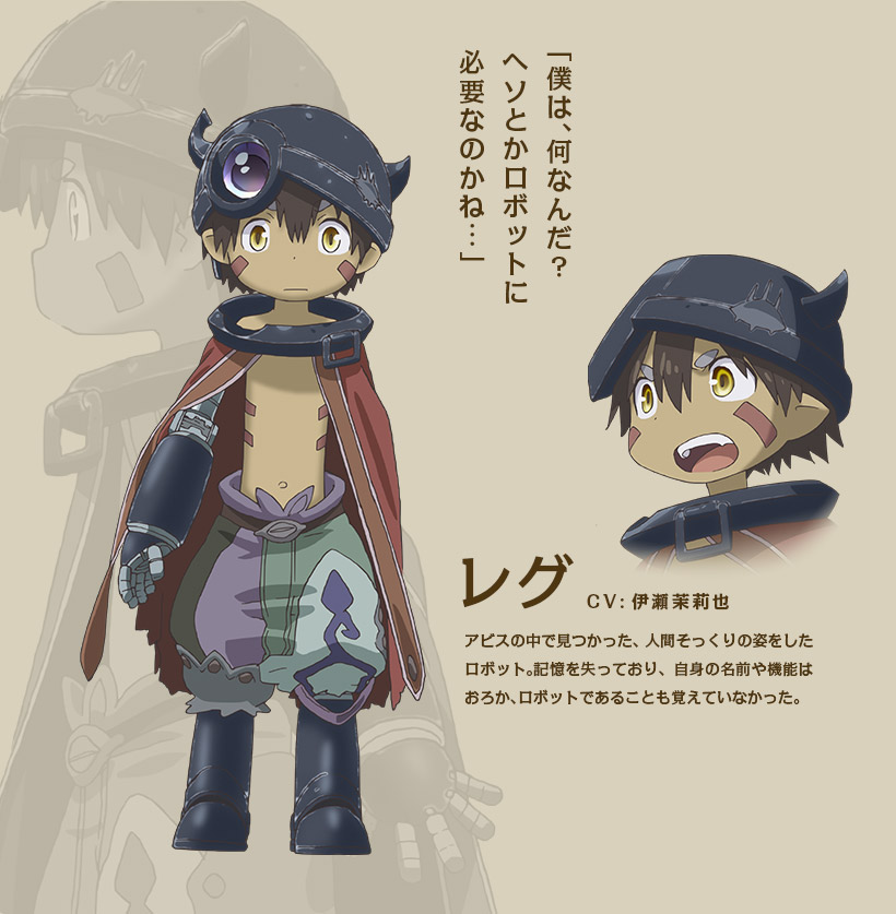 Made In Abyss Manga Wikipedia: Reg From Made In Abyss