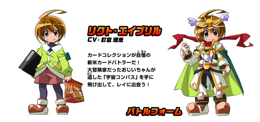 Rikuto April From Battle Spirits Saikyou Ginga Ultimate Zero