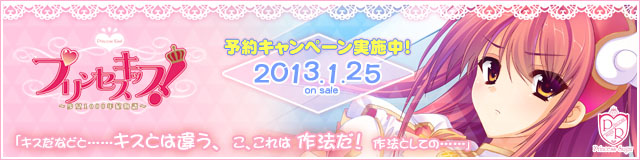 Princess Kiss ~Shoujo 1000-nenki Monogatari~