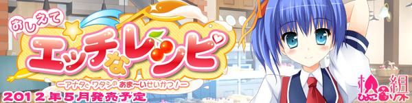Oshiete Ecchi na Recipe ~Anata to Watashi no Ama~i Seikatsu~