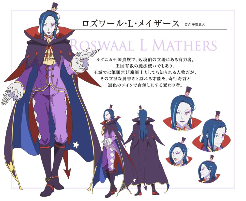 Roswaal L Mathers Re Zero Starting Life In Another World