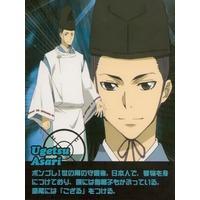 Image of Asari Ugetsu