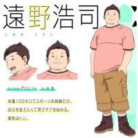Image of Kouji Toono