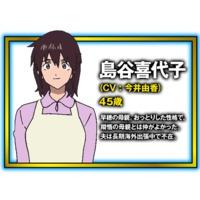 Image of Kiyoko Shimatani