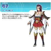 Image of Yumiko