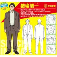 Image of Seiichi Inoba