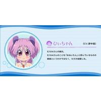 Image of Hii-chan