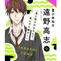 Image of Takashi Tono