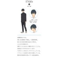 Image of Takehaya Seiya