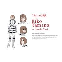 Eiko Yamano