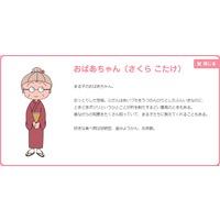 Image of Kotake Sakura