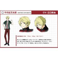Image of Bantaro Chiyomatsu