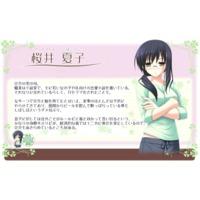 Profile Picture for Natsuko Sakurai