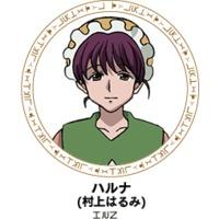 Image of Haruna