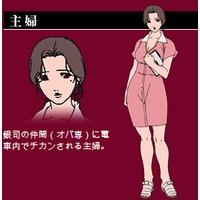 Image of Hitozuma