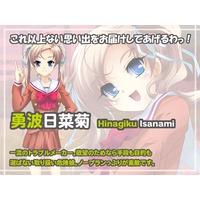 Image of Hinagiku Isanami