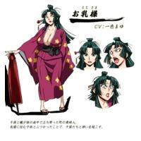 Ochichi-sama