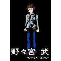 Image of Takeshi Nonomiya