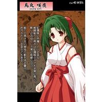 Sakuya Karasuma