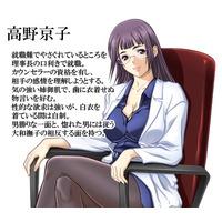 Image of Kyouko Takano
