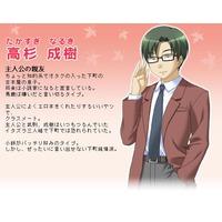 Image of Naruki Takasugi